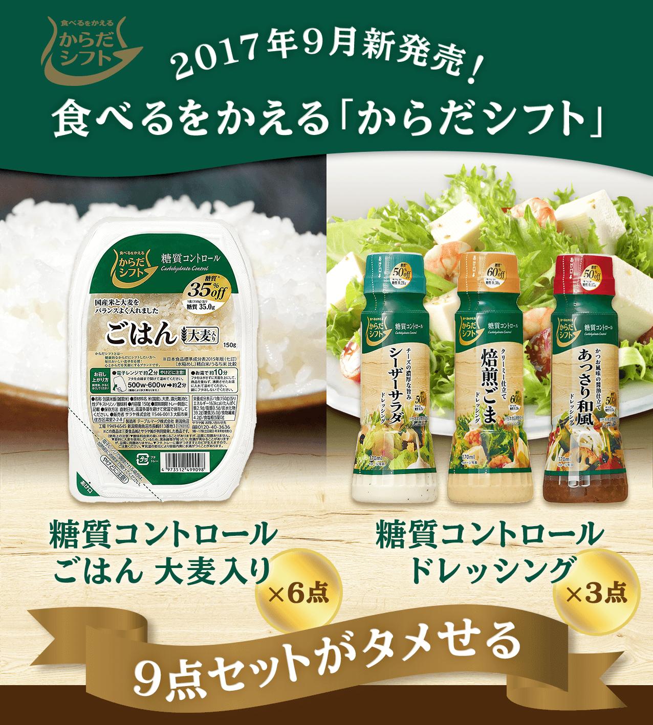 2017年9月新発売! 食べるをかえる「からだシフト」 糖質コントロール ごはん 大麦入り ×6点 糖質コントロール ドレッシング ×3点 9点セットがタメせる