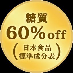 糖質 60%off (日本食品標準成分表)