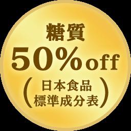 糖質 50%off(日本食品標準成分表)