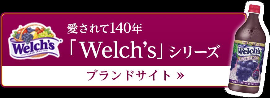愛されて140年 「welch's」シリーズ ブランドサイト