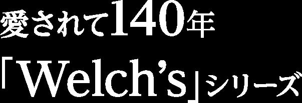 愛されて140年「welch's」シリーズ