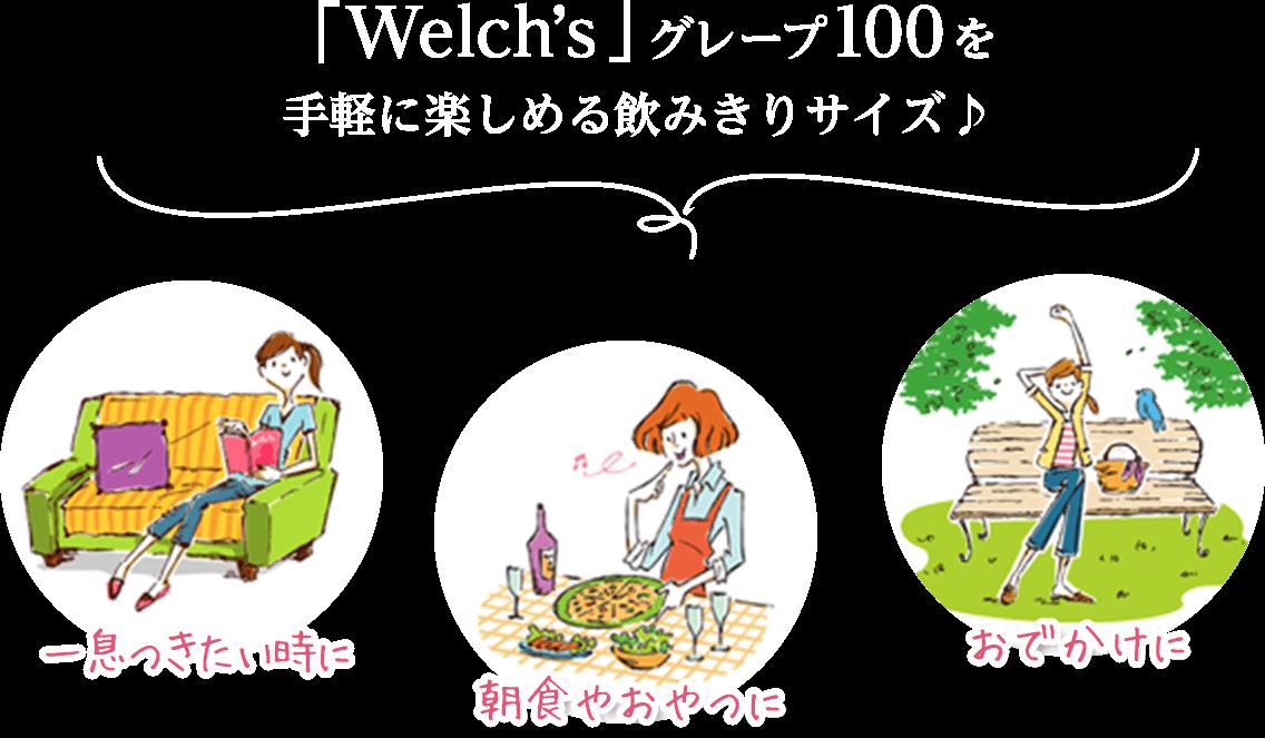 「welch's」グレープ100 手軽のに楽しめる飲みきりサイズ♪ 一息つきたい時に 朝食やおやつに おでかけに