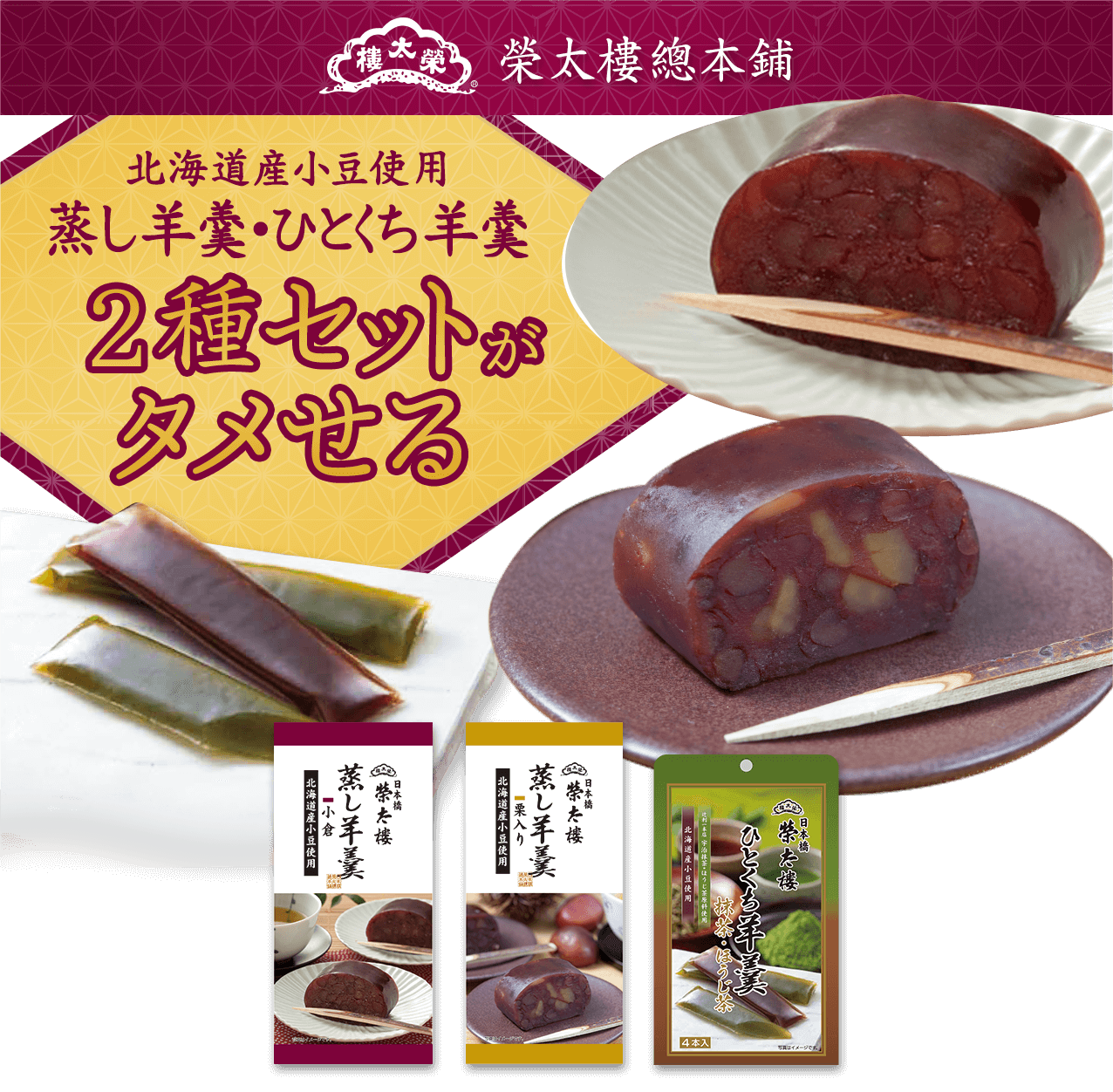 榮太樓總本鋪 北海道産小豆使用 蒸し羊羹 2種セットがタメせる