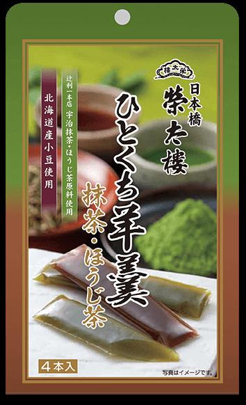 榮太樓總本鋪 ひとくち羊羹 抹茶・ほうじ茶