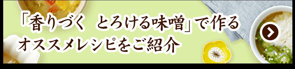 「香りづく とろける味噌」で作るオススメレシピをご紹介