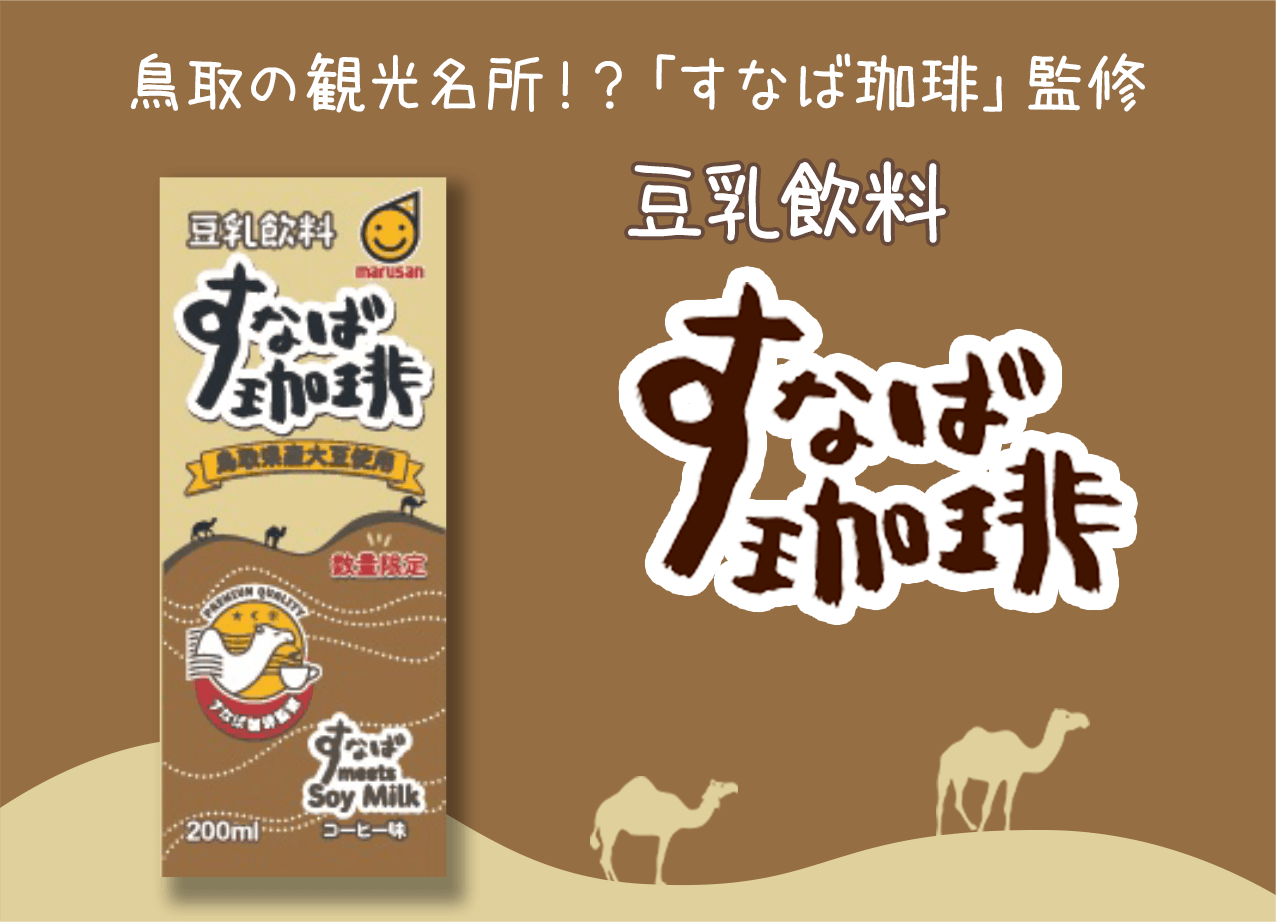 鳥取の観光名所!?「すなば珈琲」監修 豆乳飲料すなば珈琲