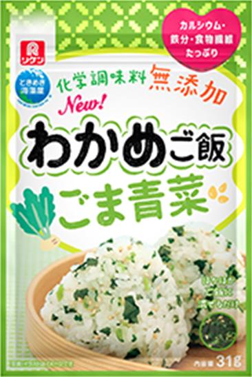 NEW わかめご飯 ごま青菜