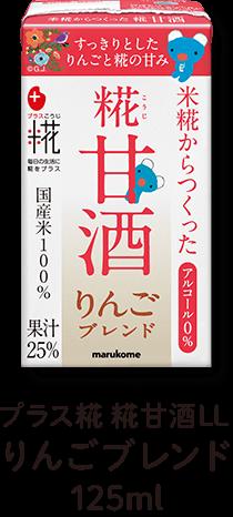 プラス糀 糀甘酒LL 125ml