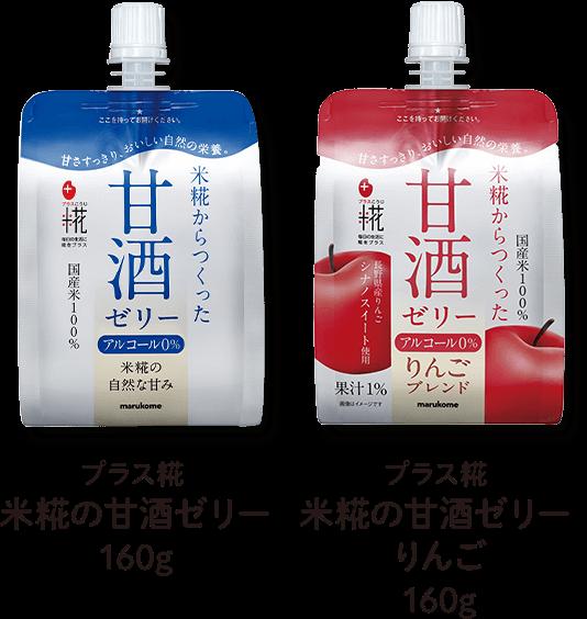 プラス糀 米糀の甘酒ゼリー 160g プラス糀  米糀の甘酒ゼリー 160g