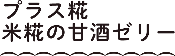 プラス糀 米糀の甘酒ゼリー