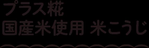 プラス糀 国産米使用 米こうじ