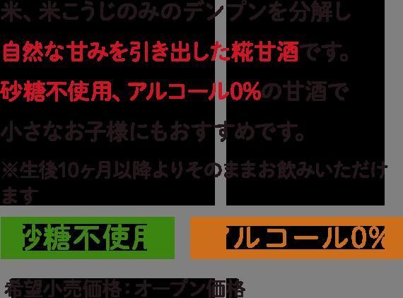 米、米こうじのみのデンプンを分解し自然な甘みを引き出した糀甘酒です。砂糖不使用、アルコール0%の甘酒で小さなお子様にもおすすめです。※生後10ヶ月以降よりそのままお飲みいただけます 砂糖不使用 アルコール0% 希望小売価格:オープン価格