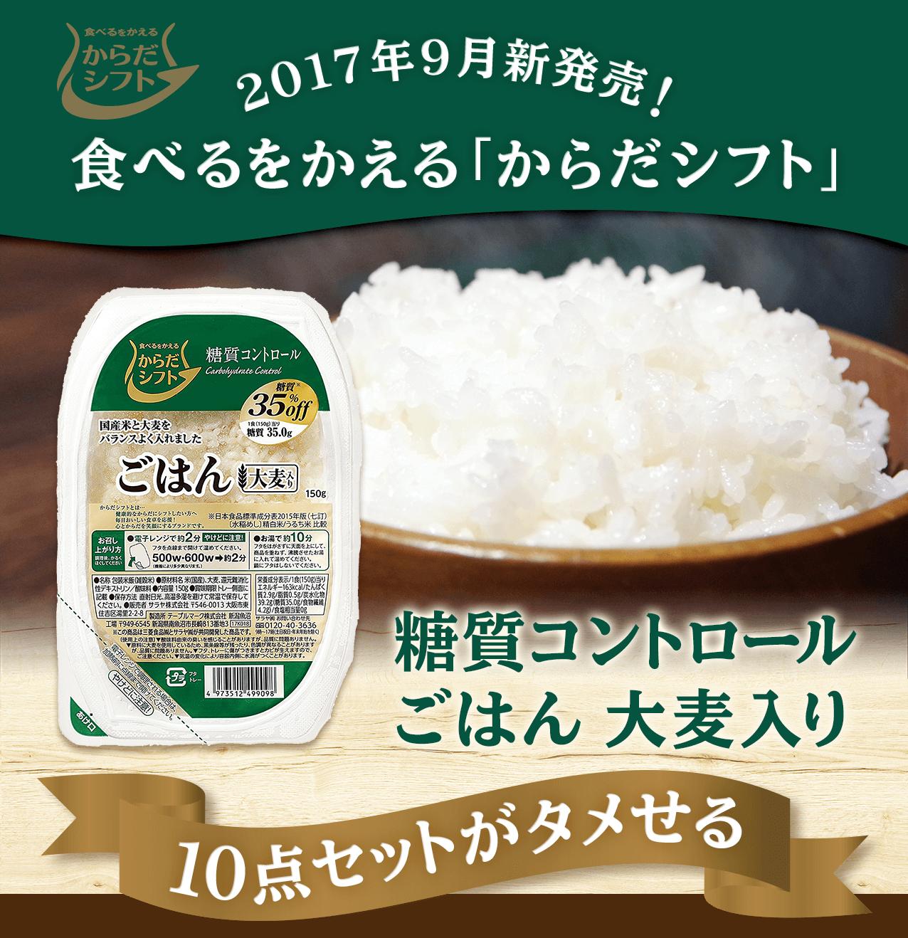 2017年9月新発売! 食べるをかえる「からだシフト」 糖質コントロール ごはん 大麦入り 10点セットがタメせる