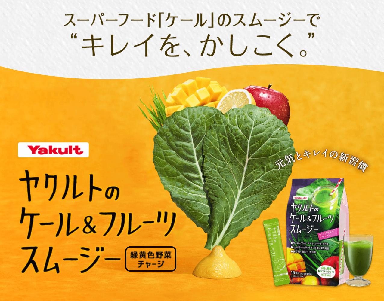 """スーパーフード「ケール」のスムージーで""""キレイを、かしこく。"""" Yakult ヤクルトのケール&フルーツスムージー 緑黄色野菜チャージ"""