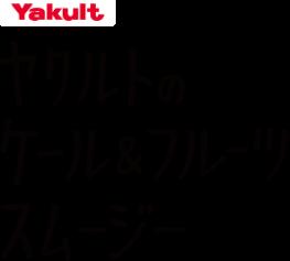 Yakult ヤクルトのケール&フルーツスムージー