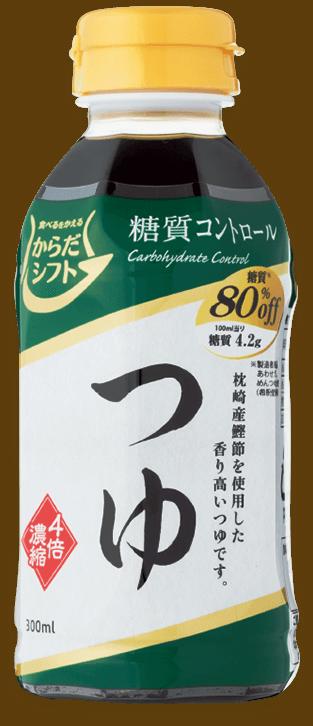 糖質コントロール つゆ(4倍濃縮)