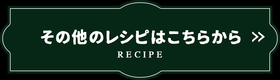 その他のレシピはこちらから