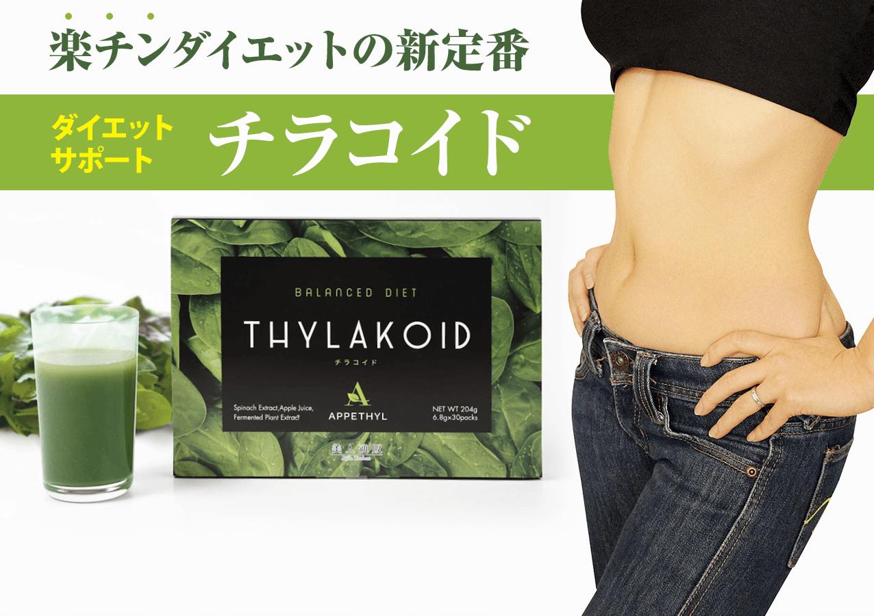 楽チンダイエットの新定番 ダイエットサポート チラコイド