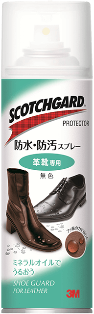 スコッチガード(TM) 防水・防汚スプレー 革靴専用