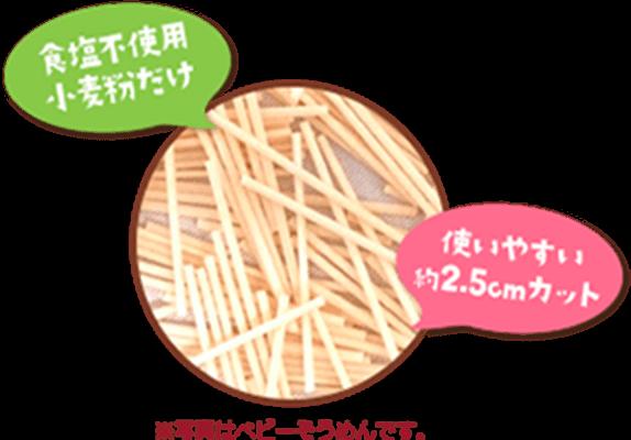 食塩不使用 小麦粉だけ 使いやすい約2.5cmカット ※写真はベビーそうめんです。