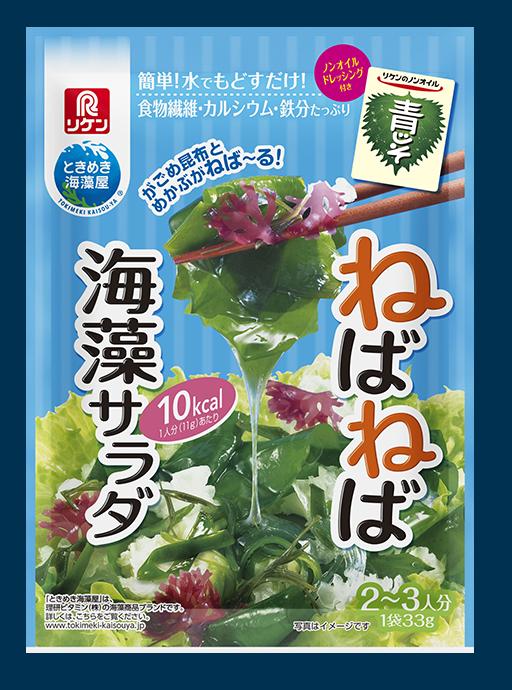ねばねば海藻サラダ