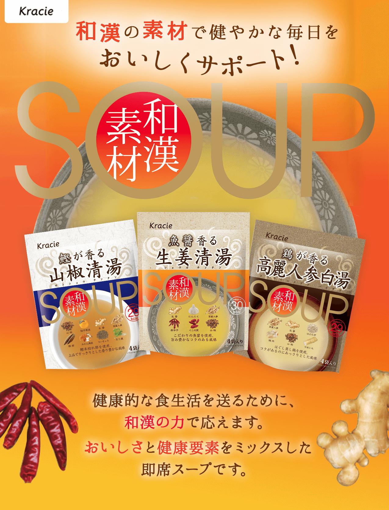 Kracie 和漢の素材で健やかな毎日をおいしくサポート! 和漢素材 健康的な食生活を送るために、和漢の力で応えます。おいしさと健康要素をミックスした即席スープです。