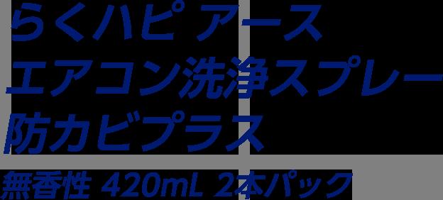 らくハピ アース エアコン洗浄スプレー防カビプラス無香性 420mL 2本パック