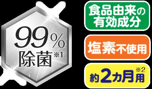 99%除菌(※1) 食品由来の成分 塩素不使用 約二ヶ月用(※2)