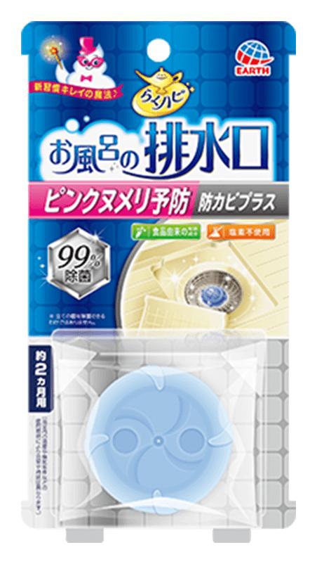 らくハピお風呂の排水口用ピンクヌメリ予防防カビプラス