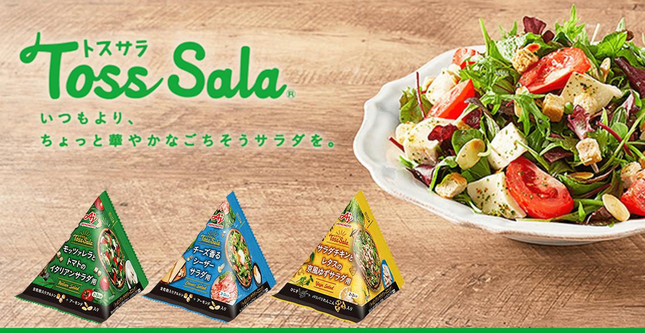 TossSala いつもより、ちょっと華やかなごちそうサラダを。