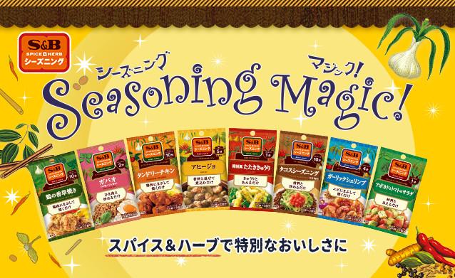 S&Bシーズニング Seasoning Magic! スパイス&ハーブで特別なおいしさに