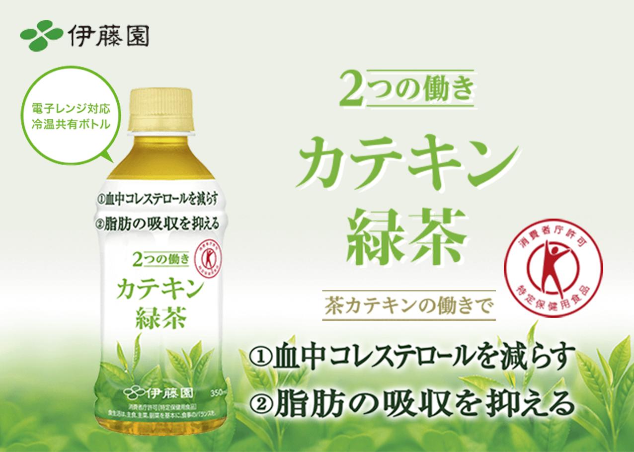 2つの働き カテキン緑茶 茶カテキンの働きで ①血中コレステロールを減らす ②脂肪の吸収を抑える