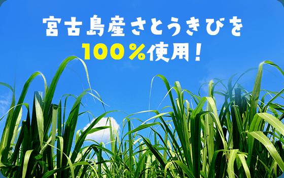 宮古島産さとうきびを100%使用!