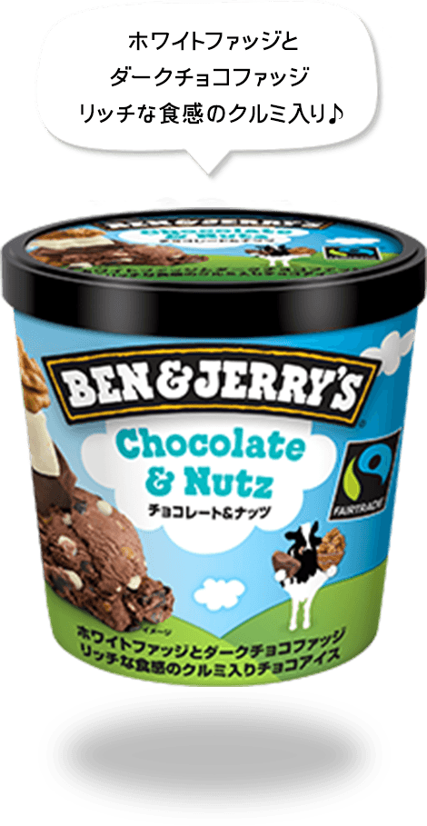チョコレート&ナッツ