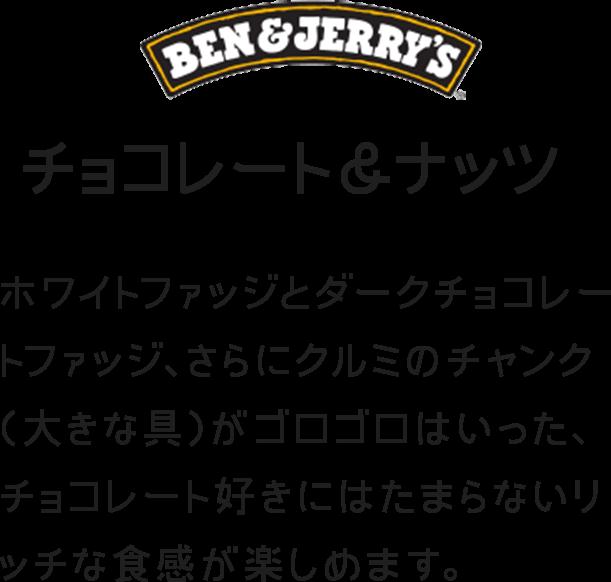 ホワイトファッジとダークチョコレートファッジ、さらにクルミのチャンク(大きな具)がゴロゴロはいった、チョコレート好きにはたまらないリッチな食感が楽しめます。