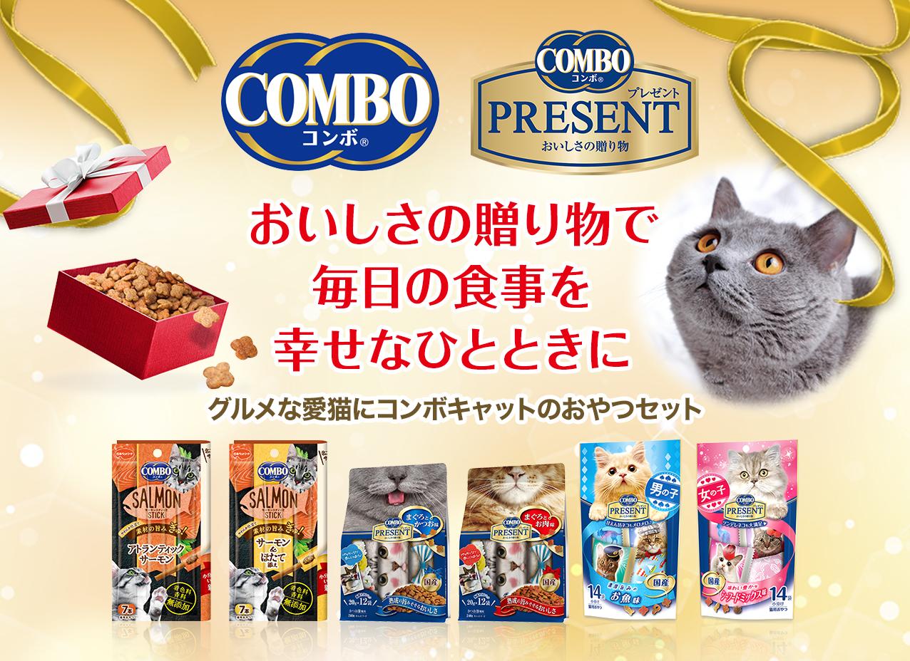 おいしさの贈り物で毎日の食事を幸せなひとときにグルメな愛猫にコンボキャットのおやつセット