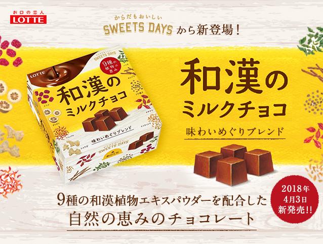からだもおいしい SWEETS DAYS から新登場! 2018年 4月3日 新発売‼ 9種の和漢植物エキスを配合した 自然の恵みいっぱいのチョコレート