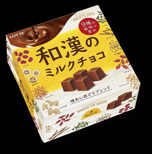 和漢のミルクチョコ 味わいめぐりブレンド