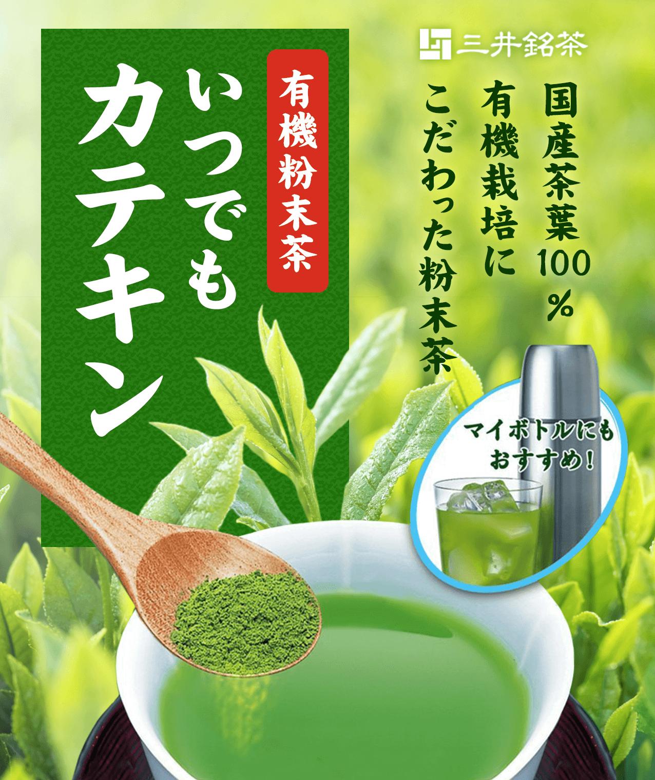 国産茶葉100% 有機栽培にこだわった粉末茶 有機粉末茶 いつでもカテキン