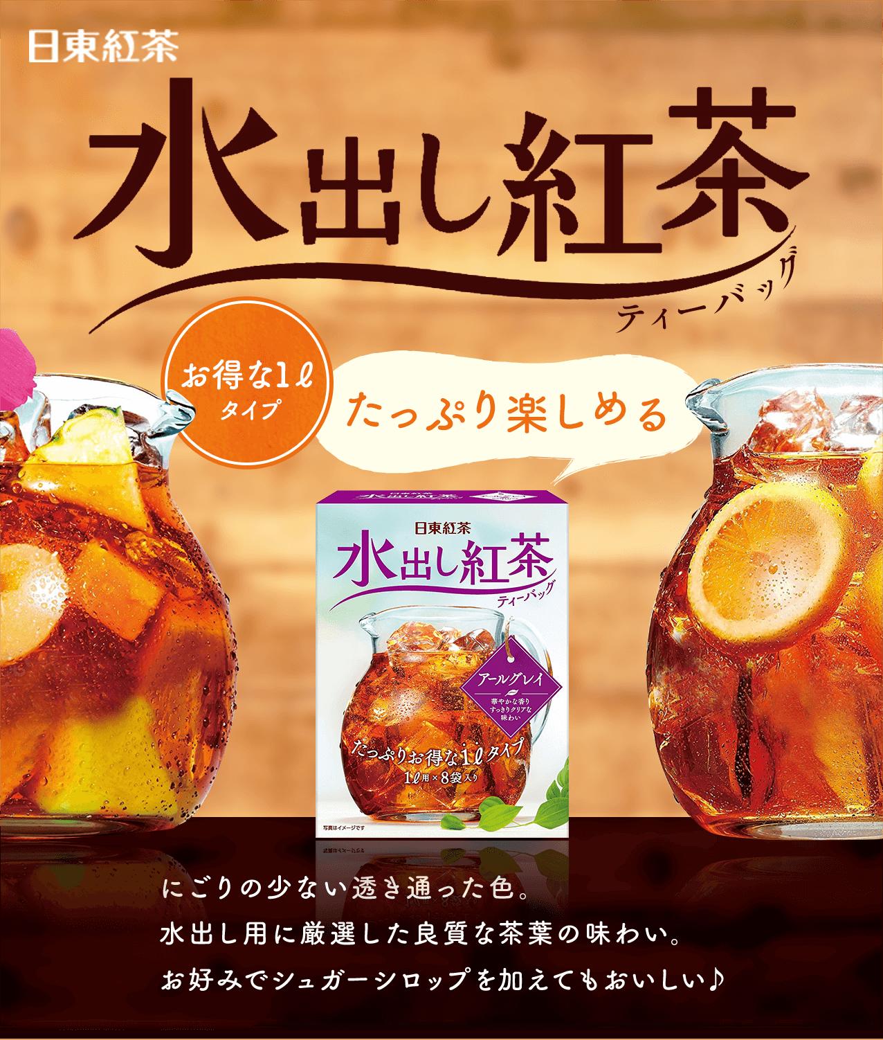 日東紅茶 水出し紅茶 ティーバッグ お得な1リットルタイプ たっぷり楽しめるにごりの少ない透き通った色。水出し用に厳選した良質な茶葉の味わい。お好みでシュガーシロップを加えてもおいしい♪
