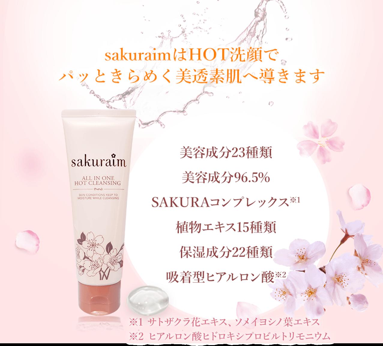 sakuraimはHOT洗顔でパッときらめく美透素肌へ導きます 美容成分23種類 美容成分96.5% SAKURAコンプレックス※1 植物エキス15種類 保湿成分22種類 吸着型ヒアルロン酸※2