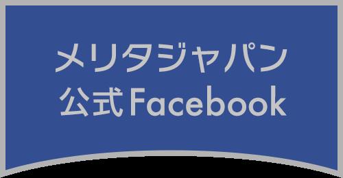 メリタジャパン 公式Facebook