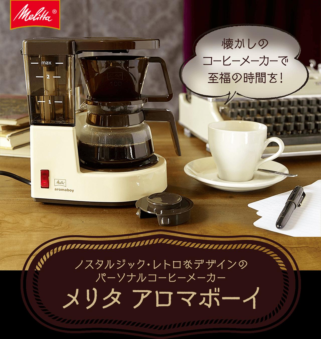 懐かしのコーヒーメーカーで至福の時間を! ノスタルジック・レトロなデザインのパーソナルコーヒーメーカー メリタ アロマボーイ
