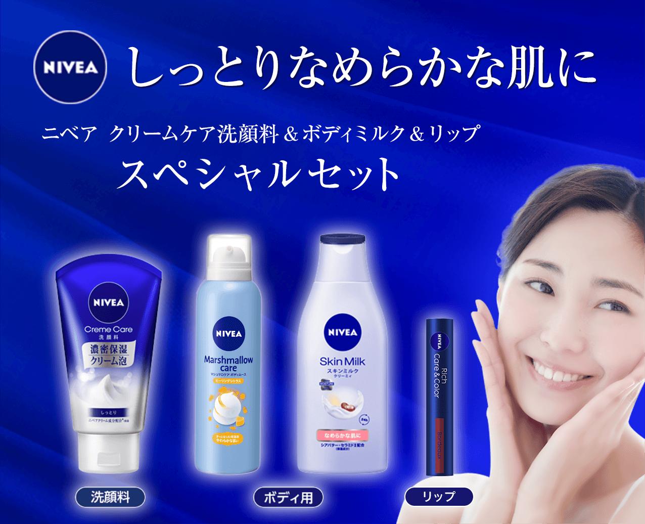 しっとりなめらかな肌に NIVEA ニベア クリームケア洗顔料&ボディミルク&リップ スペシャルセット