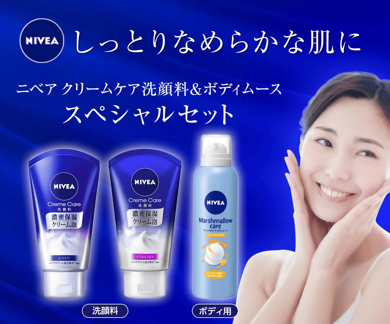 しっとりなめらかな肌に NIVEA ニベア クリームケア洗顔料&ボディケアスペシャルセット