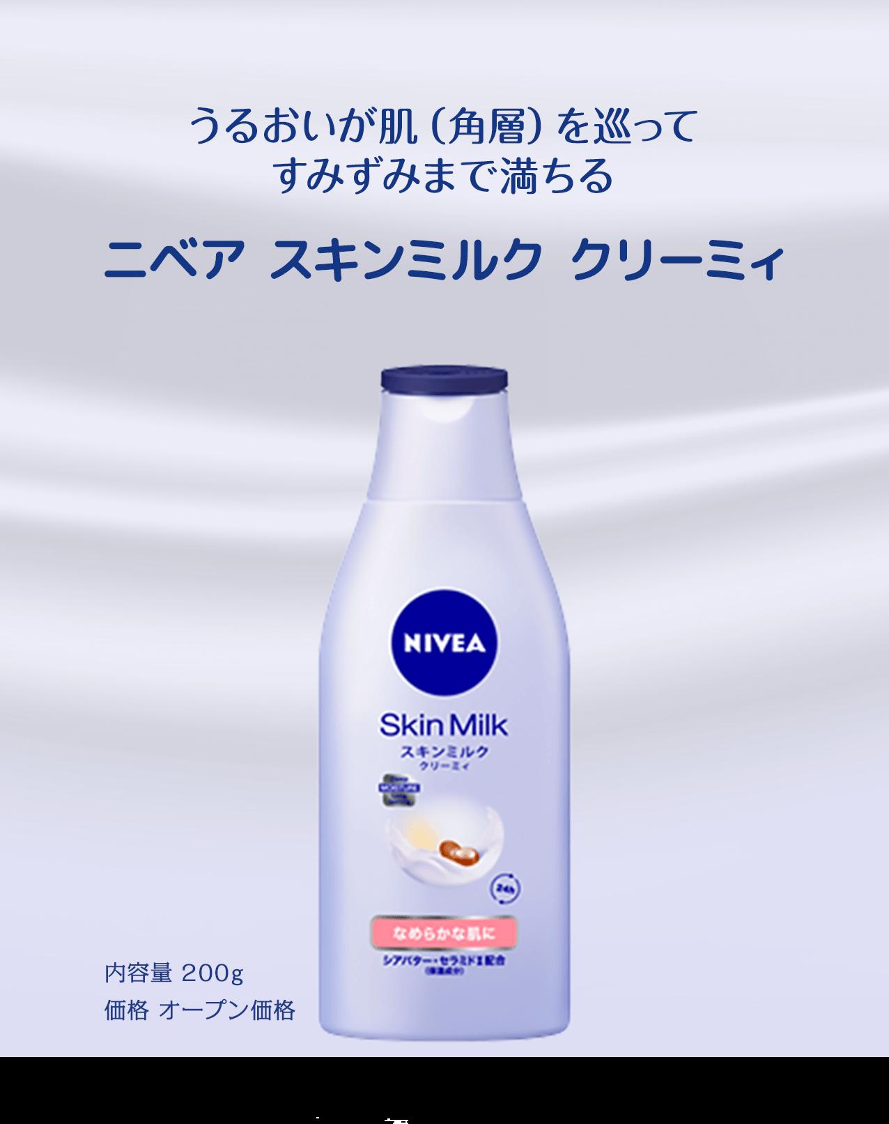 うるおいが肌(角層)を巡ってすみずみまで満ちる ニベア スキンミルク クリーミィ内容量200g 価格 オープン価格