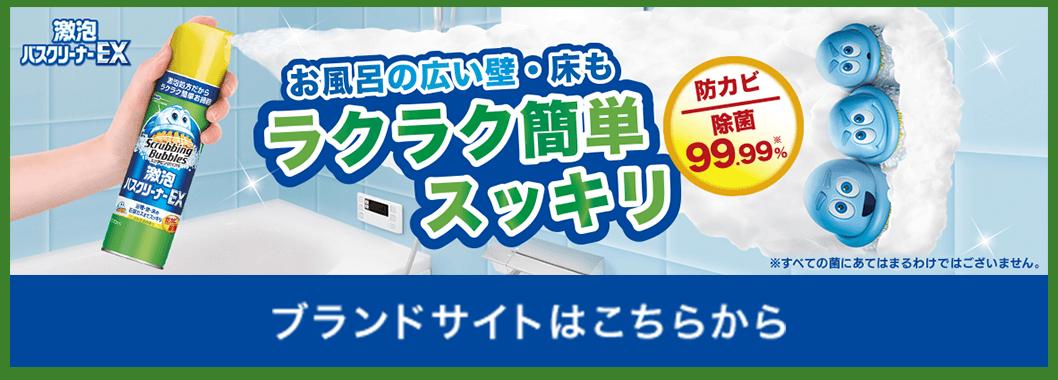 お風呂の広い壁・床も ラクラク簡単スッキリ 防カビ 除菌99.99%※すべての菌にあてはまるわけではありません ブランドサイトはこちらから