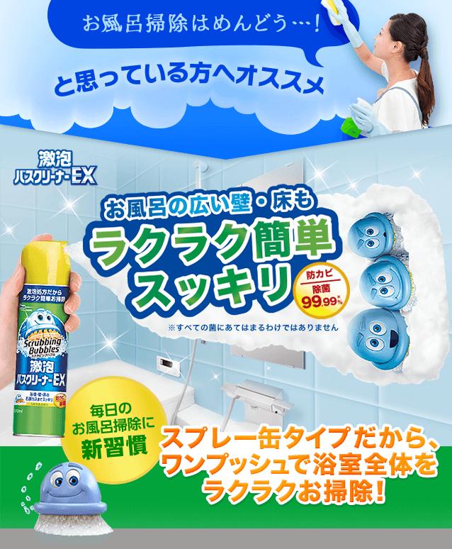 お風呂掃除はめんどう…!と思っている方へオススメ 激泡バスクリーナーEX お風呂の広い壁・床もラクラク簡単スッキリ 防カビ 除菌99.99%※ ※すべての菌にあてはまるわけではありません 毎日のお風呂掃除に新習慣 スプレー缶タイプだから、ワンプッシュで浴室全体をラクラクお掃除!