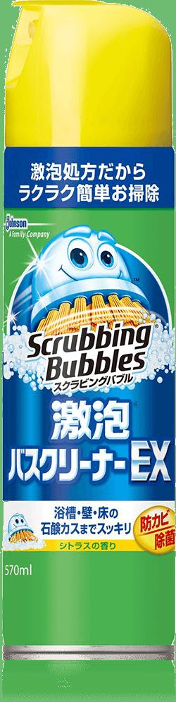 スクラビングバブル 激泡バスクリーナーEX 防カビ除菌