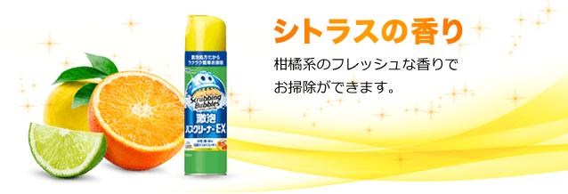 シトラスの香り 柑橘系のフレッシュな香りでお掃除ができます。